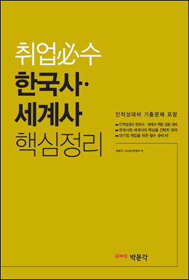 취업필수 한국사 · 세계사 핵심정리 (인적성대비 기출문제 포함)