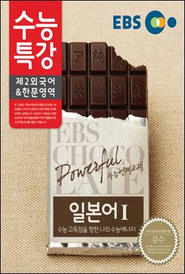 EBS 수능특강 제2외국어 & 한문영역 일본어 1 (2014년)