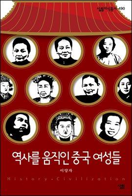 역사를 움직인 중국 여성들
