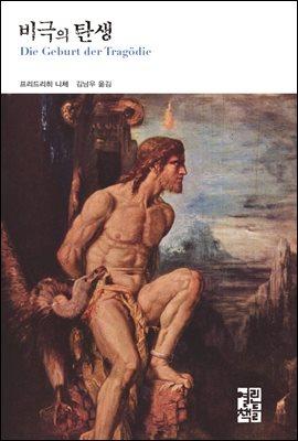 비극의 탄생 - 열린책들 세계문학 220