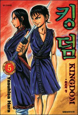 킹덤 05