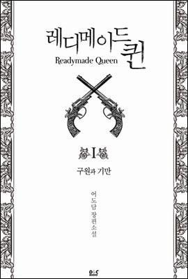 레디메이드 퀸 1 - 블랙 라벨 클럽 010