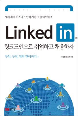 LinkedIn 링크드인으로 취업하고 채용하자