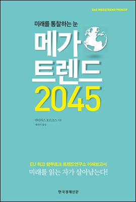 메가 트렌드 2045 (체험판)