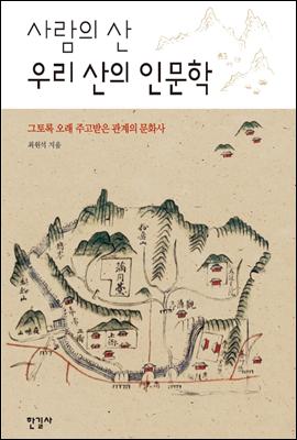 사람의 산 우리 산의 인문학