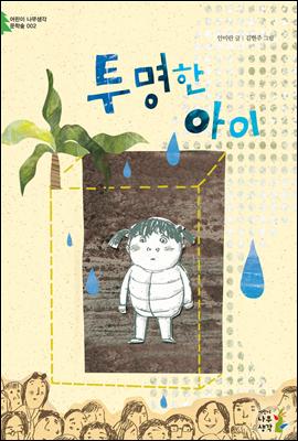 투명한 아이 - 어린이 나무생각 문학숲 2