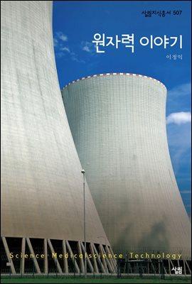 원자력 이야기 - 살림지식총서 507