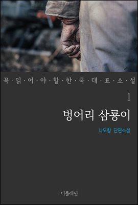 [대여] 벙어리 삼룡이 - 꼭 읽어야 할 한국 대표 소설 1