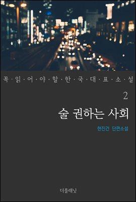 [대여] 술 권하는 사회 - 꼭 읽어야 할 한국 대표 소설 2
