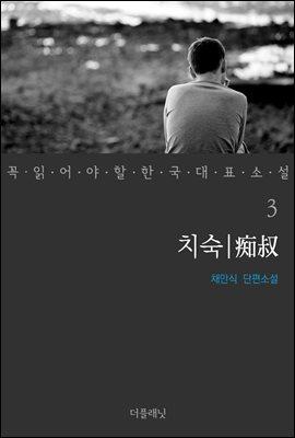 [대여] 치숙 - 꼭 읽어야 할 한국 대표 소설 3