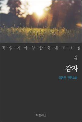 [대여] 감자 - 꼭 읽어야 할 한국 대표 소설 4