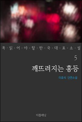 [대여] 깨뜨려지는 홍등 - 꼭 읽어야 할 한국 대표 소설 5