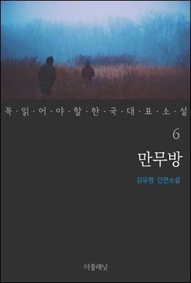 [대여] 만무방 - 꼭 읽어야 할 한국 대표 소설 6
