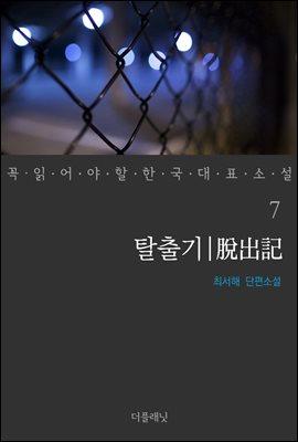 [대여] 탈출기 - 꼭 읽어야 할 한국 대표 소설 7