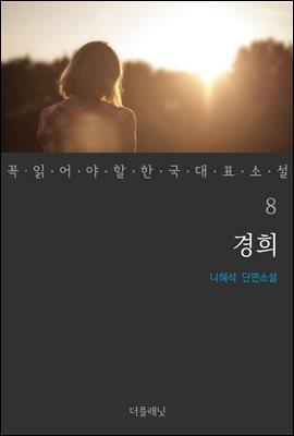 [대여] 경희 - 꼭 읽어야 할 한국 대표 소설 8