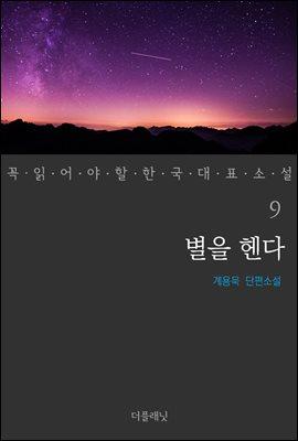 [대여] 별을 헨다 - 꼭 읽어야 할 한국 대표 소설 9