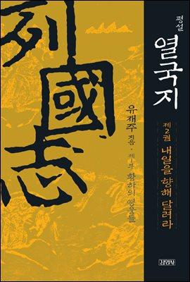 평설 열국지 2권