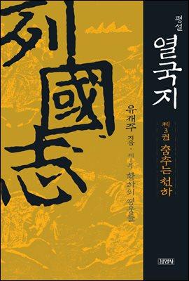 평설 열국지 3권