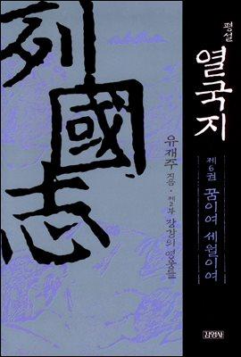 평설 열국지 6권