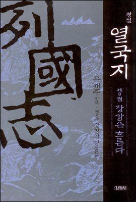 평설 열국지 9권