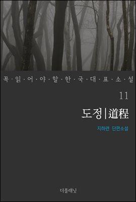 [대여] 도정 - 꼭 읽어야 할 한국 대표 소설 11