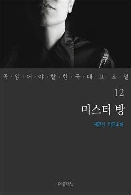 [대여] 미스터 방 - 꼭 읽어야 할 한국 대표 소설 12