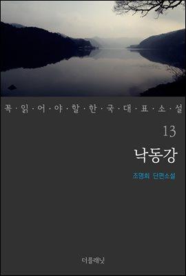 [대여] 낙동강 - 꼭 읽어야 할 한국 대표 소설 13