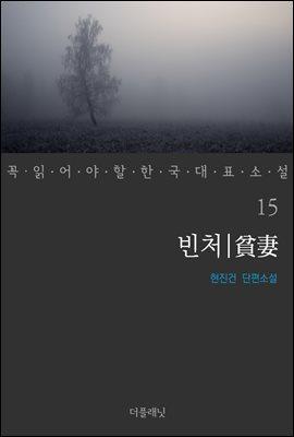 [대여] 빈처 - 꼭 읽어야 할 한국 대표 소설 15