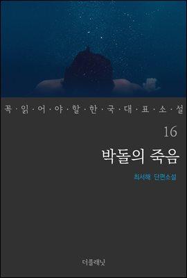[대여] 박돌의 죽음 - 꼭 읽어야 할 한국 대표 소설 16