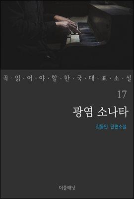 [대여] 광염 소나타 - 꼭 읽어야 할 한국 대표 소설 17