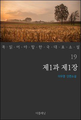 [대여] 제1과 제1장 - 꼭 읽어야 할 한국 대표 소설 19