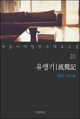 [대여] 유앵기 - 꼭 읽어야 할 한국 대표 소설 20