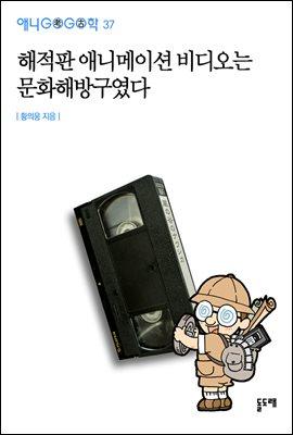 [대여] 해적판 애니메이션 비디오는 문화해방구였다 - 애니고고학 37