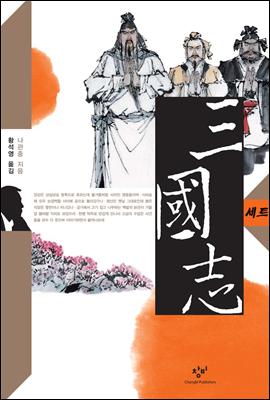 [세트] 황석영의 삼국지 (전10권)