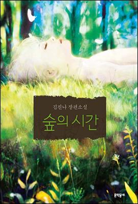 숲의 시간 - 문학동네청소년 026
