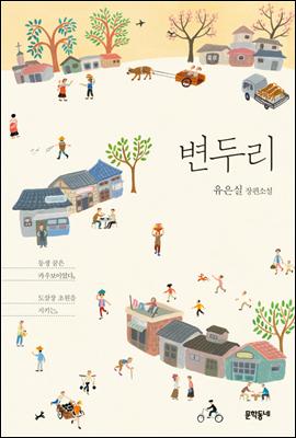 변두리 - 문학동네청소년 027