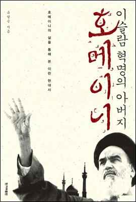 이슬람 혁명의 아버지 호메이니