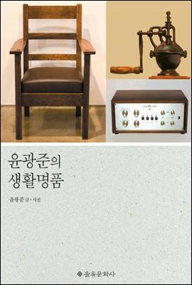 윤광준의 생활명품