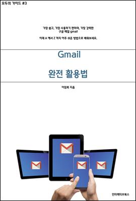 [모두의 가이드 #3] Gmail 100% 활용법