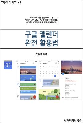 [모두의 가이드 #2] 구글 캘린더 완전활용법