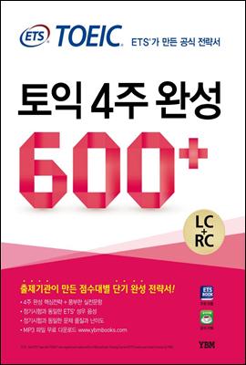 ETS 토익 4주 완성 600+