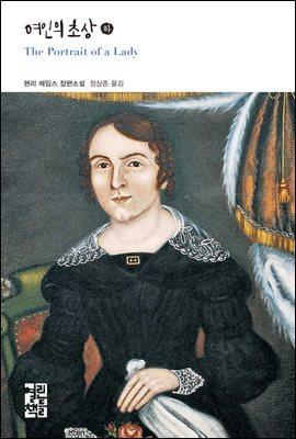 여인의 초상 (하) - 열린책들 세계문학 231