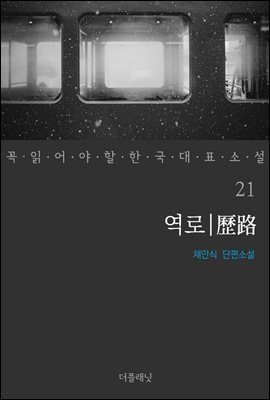 [대여] 역로 - 꼭 읽어야 할 한국 대표 소설 21