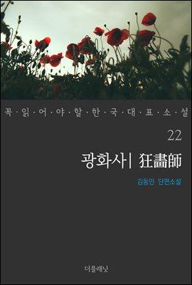 [대여] 광화사 - 꼭 읽어야 할 한국 대표 소설 22