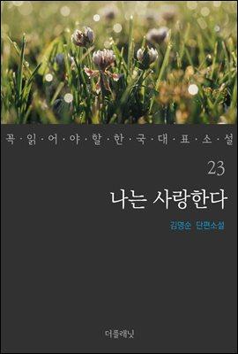 [대여] 나는 사랑한다 - 꼭 읽어야 할 한국 대표 소설 23