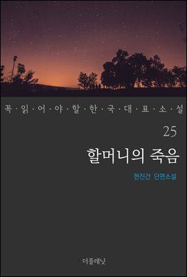 [대여] 할머니의 죽음 - 꼭 읽어야 할 한국 대표 소설 25