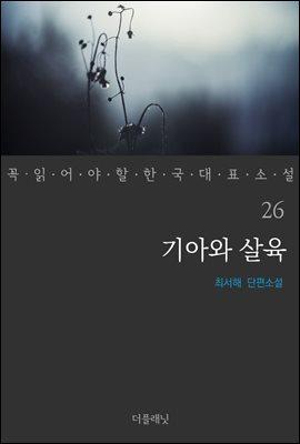 [대여] 기아와 살육 - 꼭 읽어야 할 한국 대표 소설 26