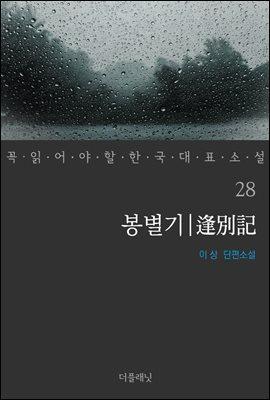 [대여] 봉별기 - 꼭 읽어야 할 한국 대표 소설 28