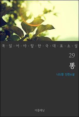 [대여] 뽕 - 꼭 읽어야 할 한국 대표 소설 29