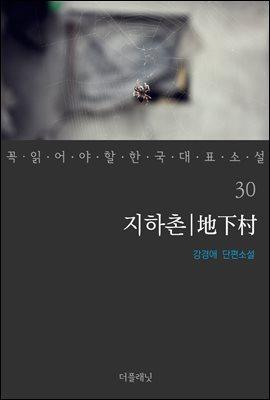 [대여] 지하촌 - 꼭 읽어야 할 한국 대표 소설 30